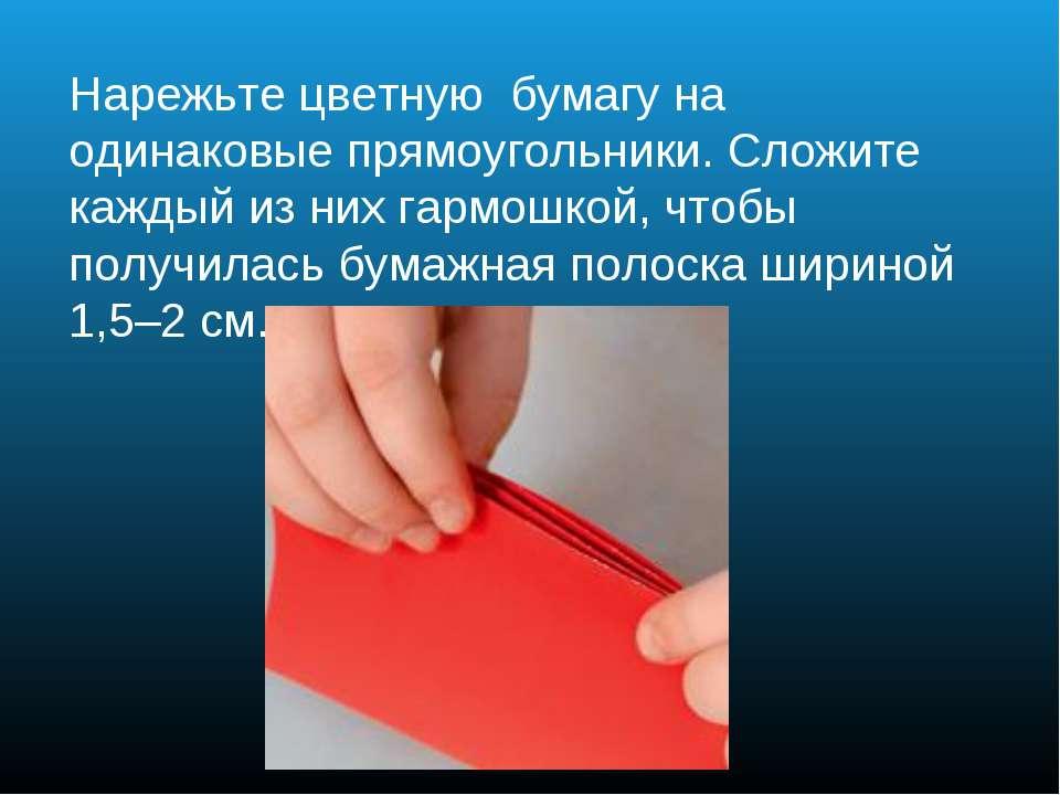 Нарежьте цветную бумагу на одинаковые прямоугольники. Сложите каждый из них ...