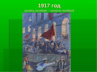 1917 год (конец октября – начало ноября)