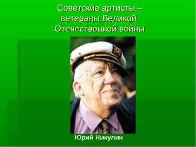 Советские артисты – ветераны Великой Отечественной войны Юрий Никулин