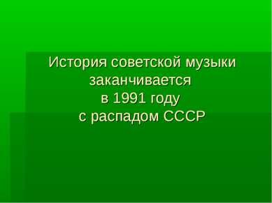 История советской музыки заканчивается в 1991 году с распадом СССР