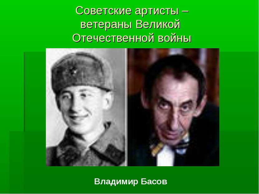 Советские артисты – ветераны Великой Отечественной войны Владимир Басов
