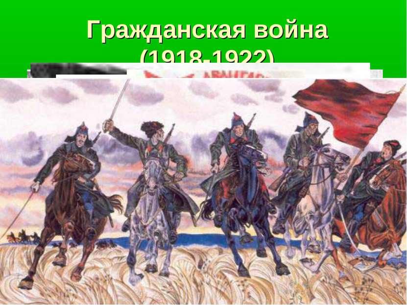Гражданская война (1918-1922)