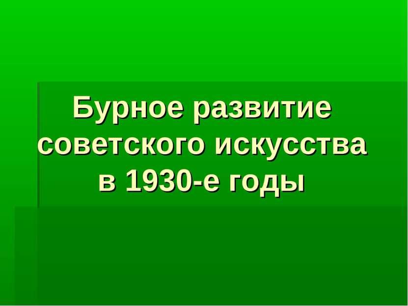 Бурное развитие советского искусства в 1930-е годы