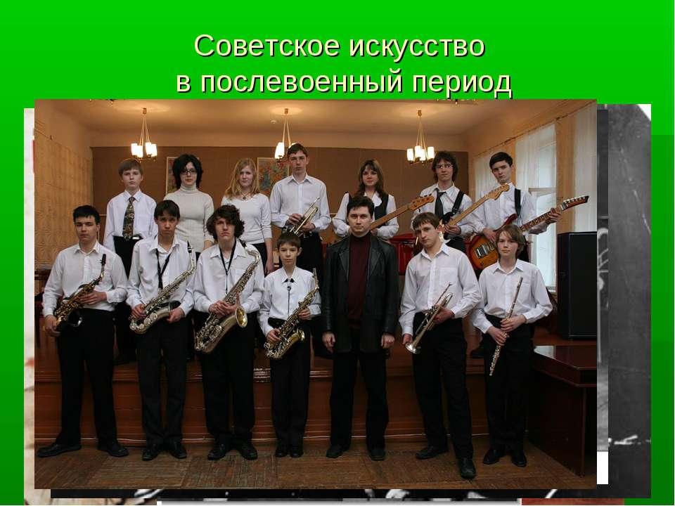Советское искусство в послевоенный период