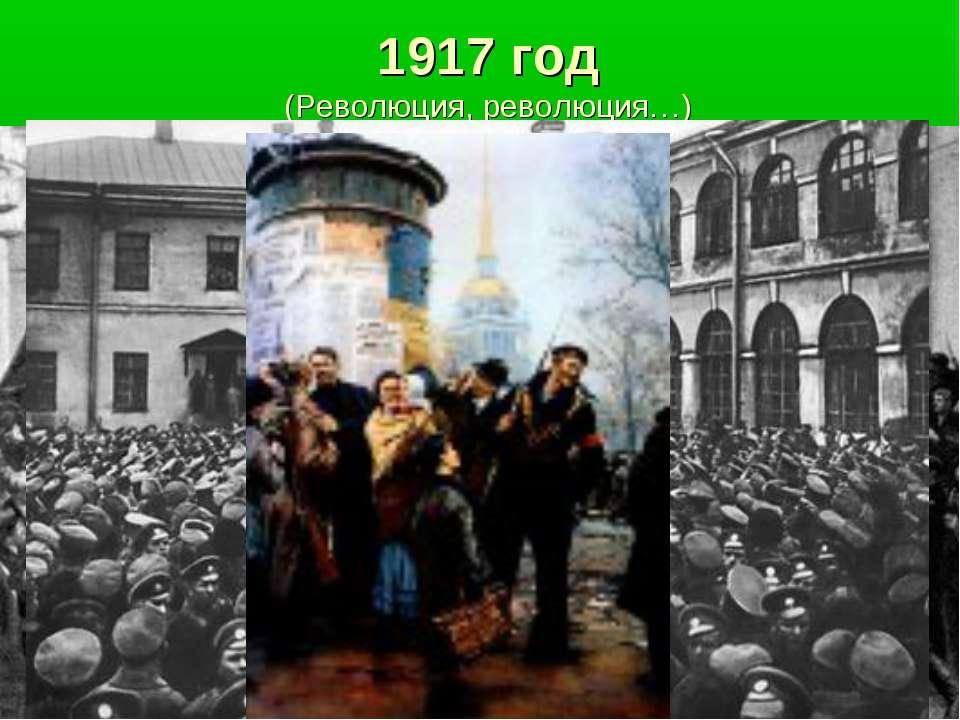 1917 год (Революция, революция…)