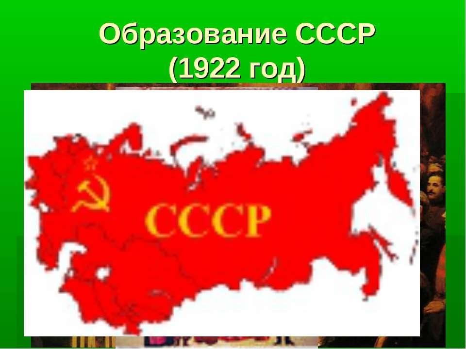 Образование СССР (1922 год)
