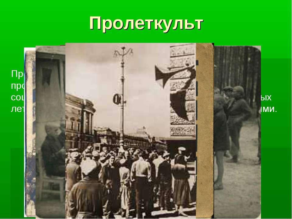 Пролеткульт Пролеткульт -союз пролетарских культурно-просветительских организ...