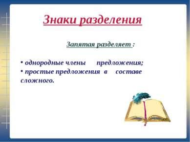 Знаки разделения Запятая разделяет : однородные члены предложения; простые пр...