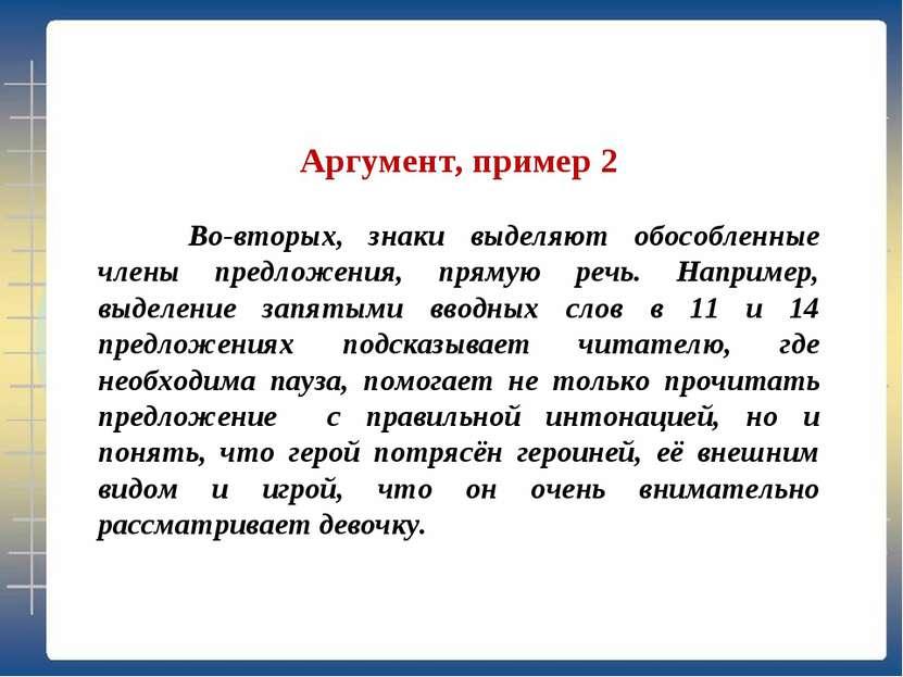 Аргумент, пример 2 Во-вторых, знаки выделяют обособленные члены предложения, ...
