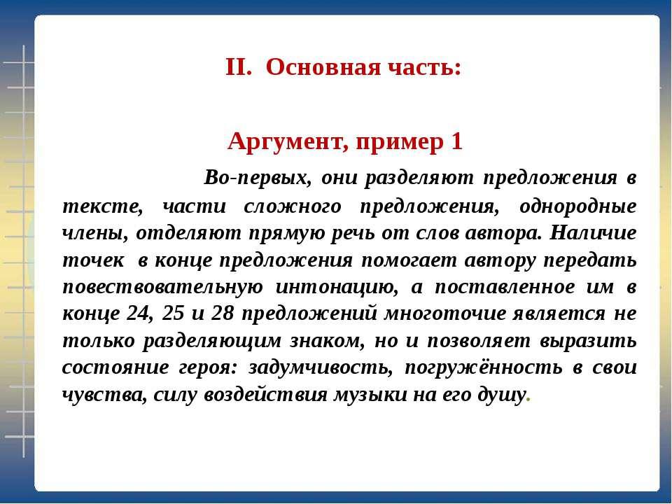 Аргумент, пример 1 Во-первых, они разделяют предложения в тексте, части сложн...