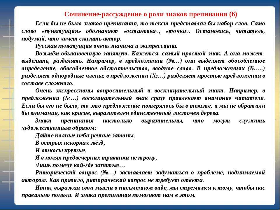 Сочинение-рассуждение о роли знаков препинания (6) Если бы не было знаков пре...