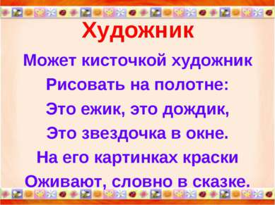 Художник Может кисточкой художник Рисовать на полотне: Это ежик, это дождик, ...