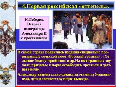 В самой стране появились издания специально пос-вященные сельской теме-«Русск...
