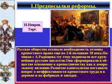 Русское общество осознало необходимость отмены крепостного права еще во 2-й п...