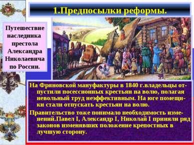 На Фряновской мануфактуры в 1840 г.владельцы от-пустили посессионных крестьян...