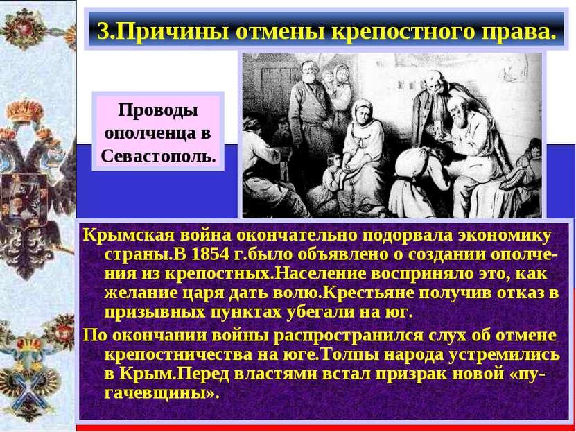 Крымская война окончательно подорвала экономику страны.В 1854 г.было объявлен...