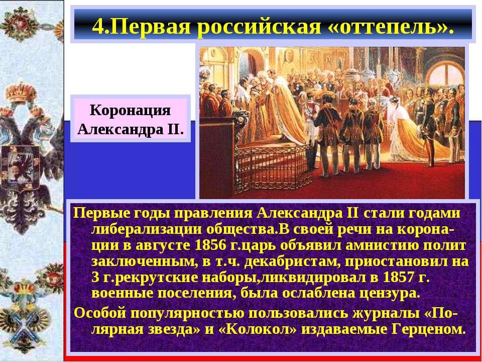 Первые годы правления Александра II стали годами либерализации общества.В сво...