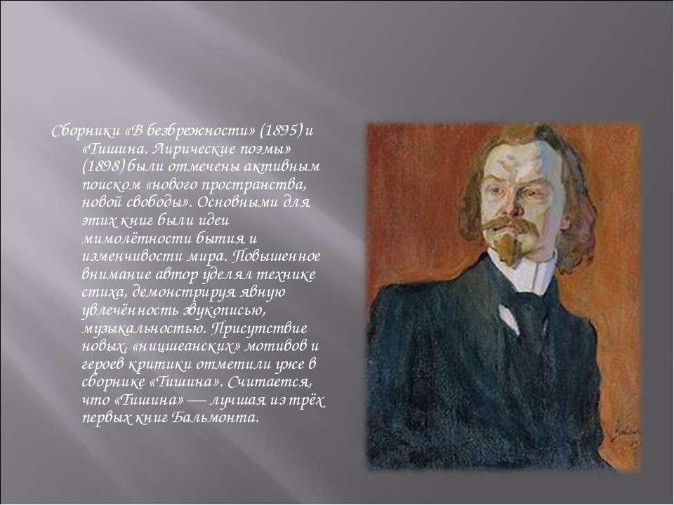 Сборники «В безбрежности» (1895) и «Тишина. Лирические поэмы» (1898) были отм...