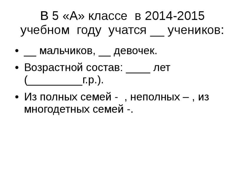 В 5 «А» классе в 2014-2015 учебном году учатся __ учеников: __ мальчиков, __ ...