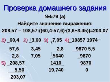 Проверка домашнего задания №579 (а) Найдите значение выражения: 208,57 – 108,...