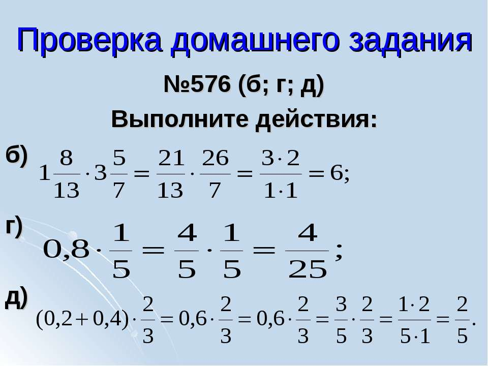 Проверка домашнего задания №576 (б; г; д) Выполните действия: б) г) д)