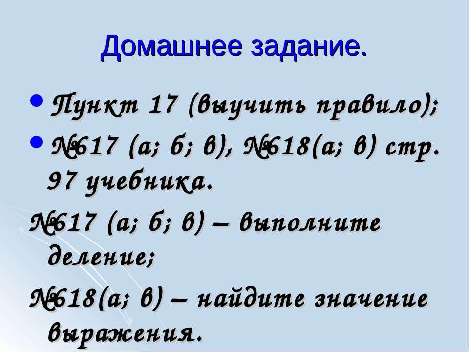 Домашнее задание. Пункт 17 (выучить правило); №617 (а; б; в), №618(а; в) стр....
