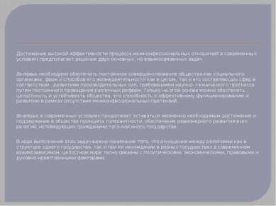 Достижение высокой эффективности процесса межконфессиональных отношений в сов...