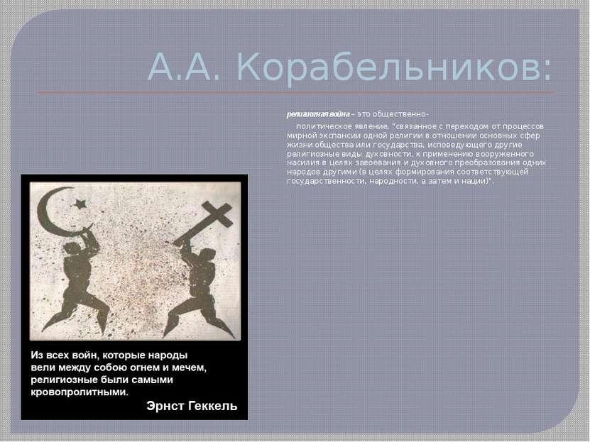 А.А. Корабельников: религиозная война – это общественно- политическое явление...