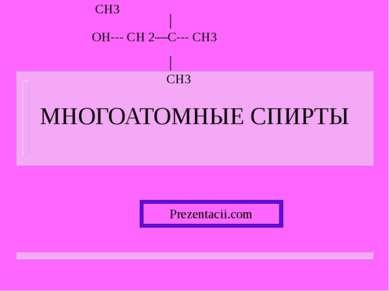 МНОГОАТОМНЫЕ СПИРТЫ  CH3 OH--- CH 2—C--- CH3 CH3