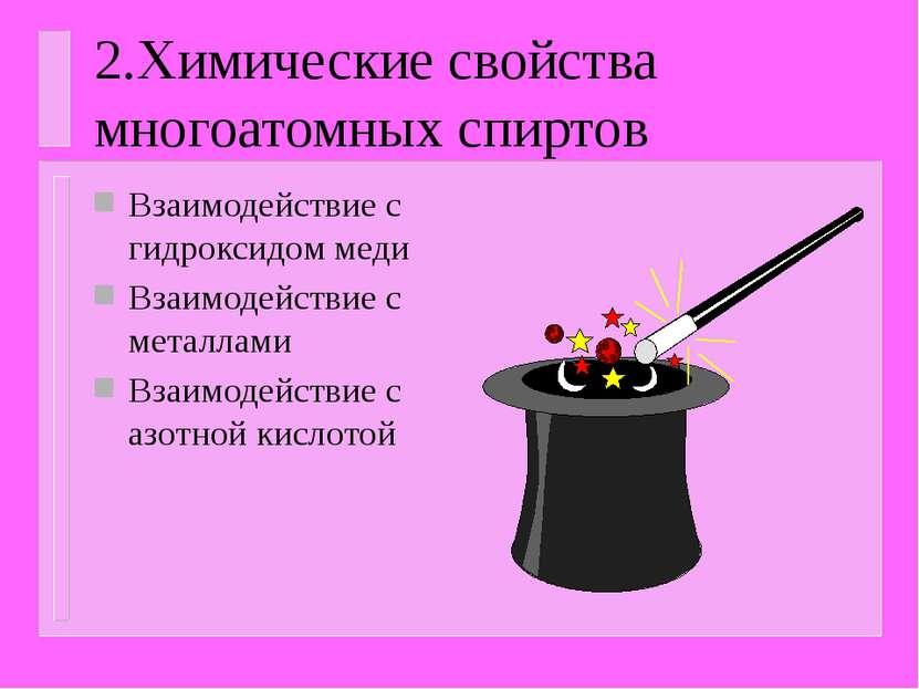 2.Химические свойства многоатомных спиртов Взаимодействие с гидроксидом меди ...
