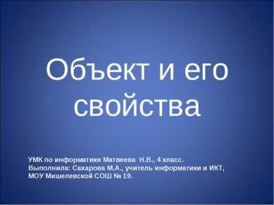 Объект и его свойства УМК по информатики Матвеева Н.В., 4 класс. Выполнила: С...