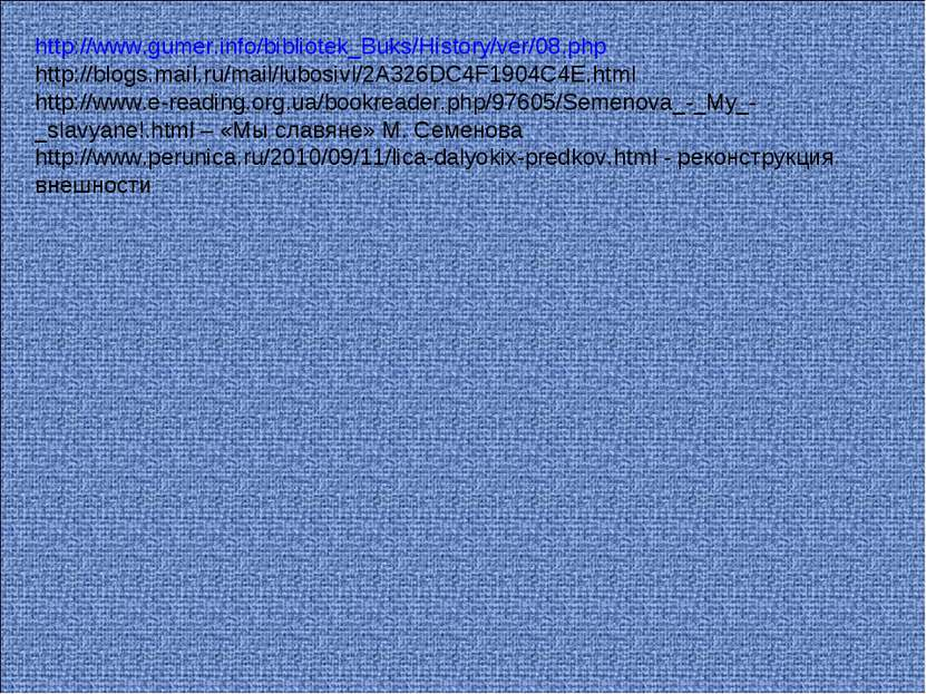 http://www.gumer.info/bibliotek_Buks/History/ver/08.php http://blogs.mail.ru/...