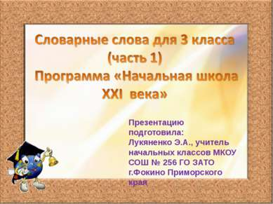 Презентацию подготовила: Лукяненко Э.А., учитель начальных классов МКОУ СОШ №...