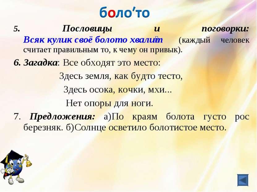 5. Пословицы и поговорки: Всяк кулик своё болото хвали т (каждый человек счит...