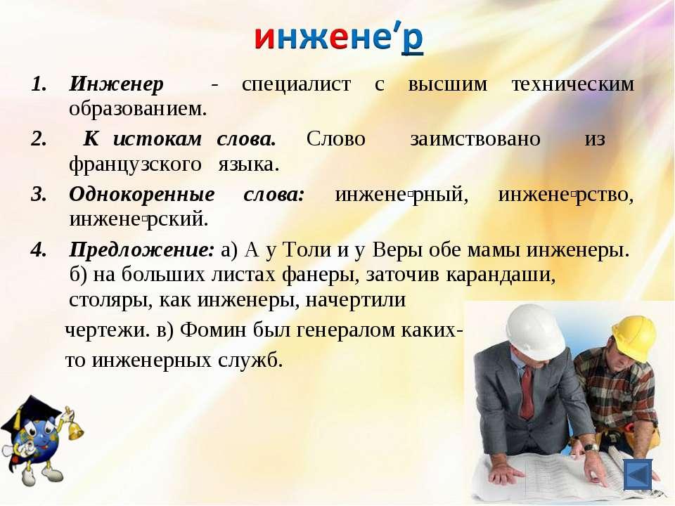 Инженер - специалист с высшим техническим образованием. К истокам слова. Слов...