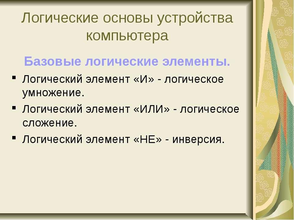 Логические основы устройства компьютера Базовые логические элементы. Логическ...