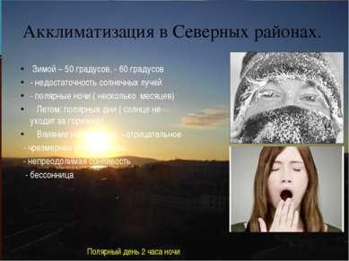 Зимой – 50 градусов, - 60 градусов - недостаточность солнечных лучей - полярн...
