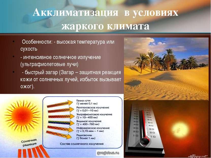 Особенности: - высокая температура или сухость - интенсивное солнечное излуче...