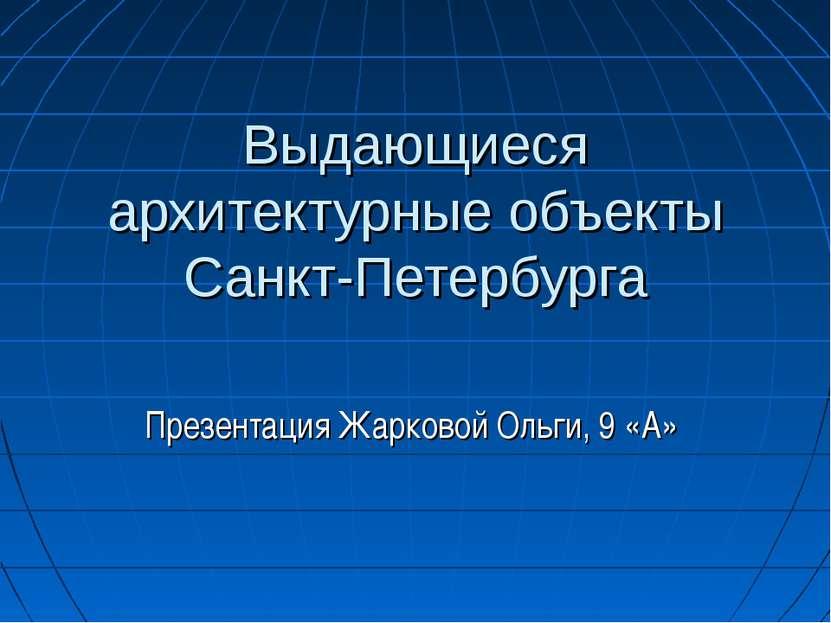 Выдающиеся архитектурные объекты Санкт-Петербурга Презентация Жарковой Ольги,...