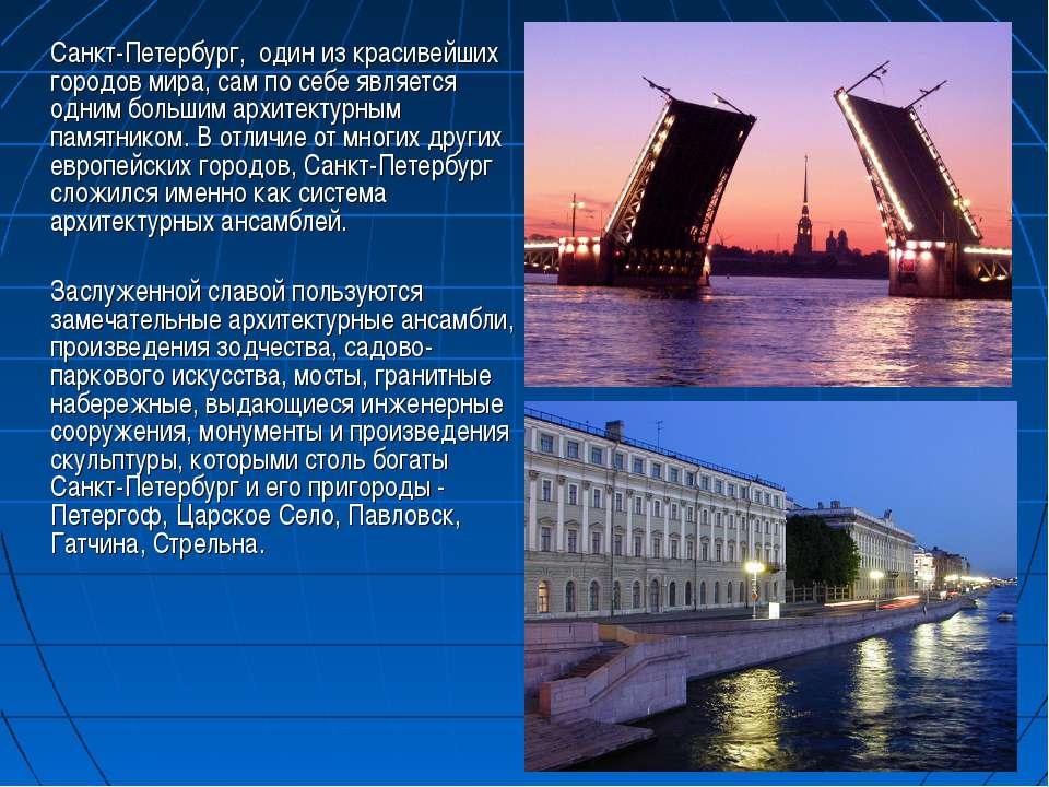 Санкт-Петербург, один из красивейших городов мира, сам по себе является одним...