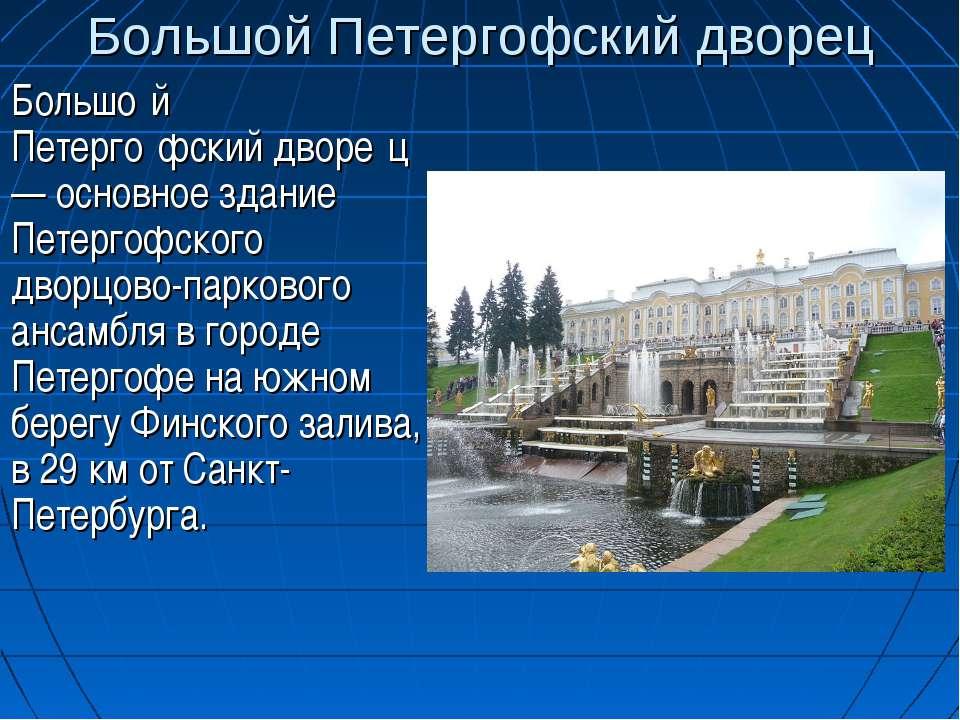Большой Петергофский дворец Большо й Петерго фский дворе ц— основное здание П...