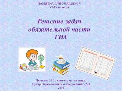 Удачи! Работа 10-2-10. Сколько страниц прочитал в каждый день? Работа 10-1-10...