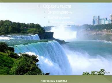 Ниагарским водопад