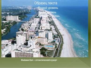 Майами-Бич – атлантический курорт