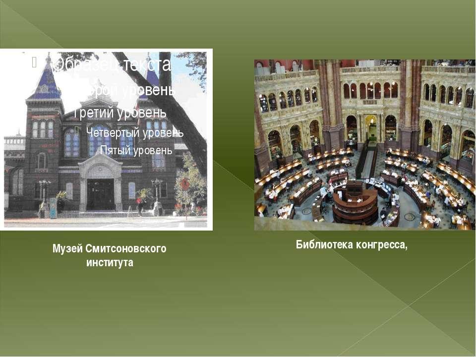Музей Смитсоновского института Библиотека конгресса,