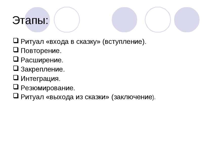 Этапы: Ритуал «входа в сказку» (вступление). Повторение. Расширение. Закрепле...
