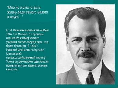 Н. И. Вавилов родился 26 ноября 1887г. в Москве. Ко времени окончания коммер...