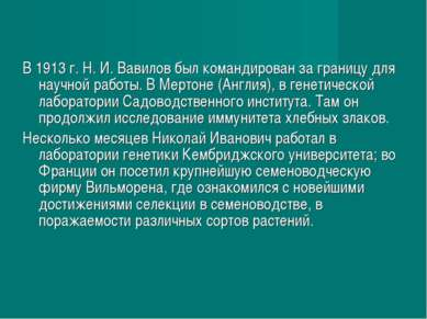 В 1913г. Н. И. Вавилов был командирован за границу для научной работы. В Мер...