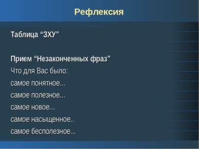 """Рефлексия Таблица """"ЗХУ"""" Прием """"Незаконченных фраз"""" Что для Вас было: самое по..."""