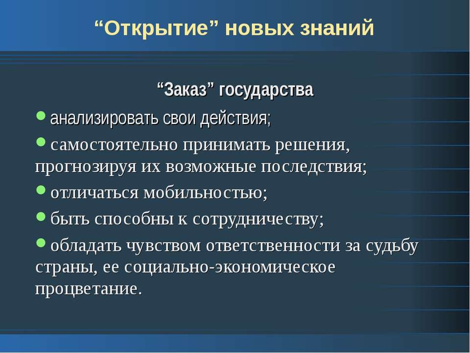 """""""Открытие"""" новых знаний """"Заказ"""" государства анализировать свои действия; само..."""